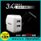 【諾拉特 Noratec】3.4A雙US...