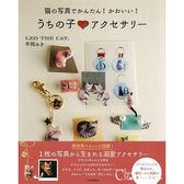 【日文書】用貓咪照片製作簡單!可愛!我家的孩子飾品集