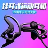 運動跑步耳機掛耳式有線高音質不入耳重低音炮耳掛式吃雞遊戲 凱斯盾