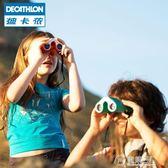 兒童定焦光學高清雙筒望遠鏡 8倍放大率 小巧便攜 QUOP   電購3C