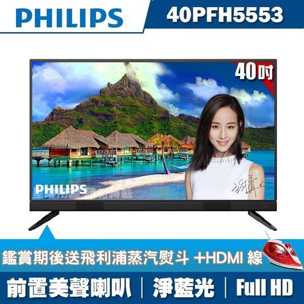 ★送2好禮★PHILIPS飛利浦 40吋FHD液晶顯示器+視訊盒40PFH5553