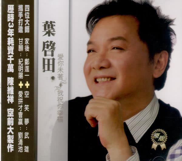 葉啟田 愛你未著我祝你幸福  CD (購潮8)