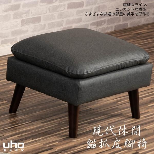 椅凳【UHO】現代休閒高背貓抓皮腳椅