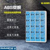 KL-5520FC ABS塑鋼門片淺藍色多用途置物櫃 居家用品 辦公用品 收納櫃 書櫃 衣櫃 櫃子 置物櫃 大富