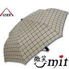 【微笑MIT】張萬春/張萬春洋傘-YAN...