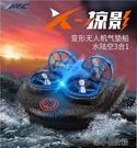 遙控玩具 無人機兒童遙控飛機水陸空三合一小學生小型直升機飛行器玩具男孩 洛小仙女鞋