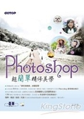 Photoshop超簡單精修美學(快速修圖冠軍的120個超人氣主題!)