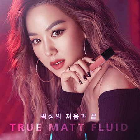 韓國 A'PIEU TRUE 真實唇釉 5.7g 霧面唇釉 唇彩 霧面 唇釉 TRUE MATT FLUID A pieu APIEU