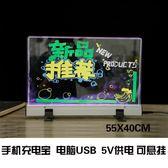 電子熒光板56 40廣告板小 懸掛式發光板寫字板臺式手寫板透明黑板 js825『科炫3C』