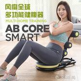 瑜伽椅多功能健腹器懶人收腹機家用美腰機健身器材 小艾時尚igo