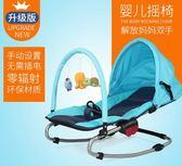 (交換禮物)嬰兒搖椅搖籃哄娃孩子哄睡兒童搖搖椅寶寶搖籃躺椅睡籃安撫椅子 雙12鉅惠