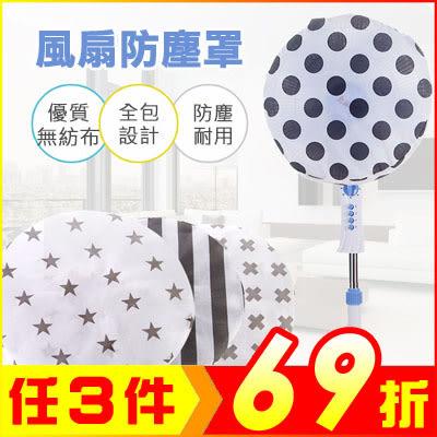 (2入)北歐風時尚布藝圓形電風扇防塵罩 風扇罩 保謢套(式隨機)【AE04231-2】99生活百貨