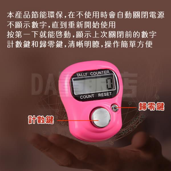 手指計數器 念佛計數器 指環計數器 電子計數器 人數統計 顏色隨機(80-3231)
