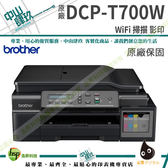 Brother DCP-T700W 無線大連供複合機 原廠保固 PlIB04