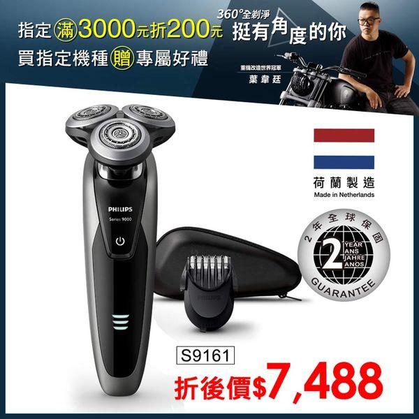 飛利浦尊榮系列乾濕兩用三刀頭電鬍刀 S9161(荷蘭製)