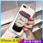 冷淡風咖啡杯 iPhone XS Max XR iPhone i7 i8 i6 i6s plus 流沙手機殼 卡通手機套 保護殼保護套 透明軟殼