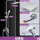 淋浴花灑套裝家用浴室