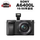 SONY A6400L 單鏡組 單眼 相機 微型 數位 相機 ILCE-6400L 【台南-上新】