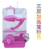 週年慶優惠兩天-倉鼠籠子雙層透明豪華超大別墅金絲熊窩倉鼠用品籠子RM