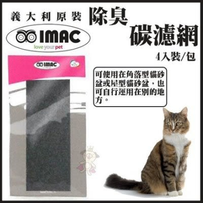 *WANG*義大利IMAC原裝《除臭碳濾網》四入裝/包 貓砂盆/貓便盆專用