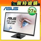【ASUS 華碩】VA279HAE 27型 VA 超低藍光護眼螢幕 【贈收納購物袋】