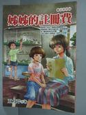 【書寶二手書T3/兒童文學_HQR】姊姊的註冊費_王力軍