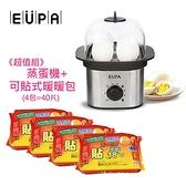 【南紡購物中心】《超值組》【優柏EUPA】 迷你蒸蛋器+貼式暖暖包(40片)TSK-8990_UL850x4