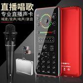 手機麥克風直播話筒 直播設備全套聲卡套裝快手主播喊麥k歌手機通用唱歌專用通用 星河~