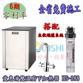 HS-188 台灣愛惠浦公司貨廚下型雙溫加熱器+QL3-BH2銀離子抑菌淨水器