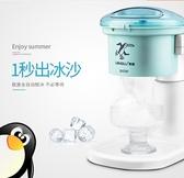 刨冰機家用小型機全自動綿綿冰電動冰沙商用奶茶店碎冰機 YDL