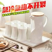 簡約陶瓷防爆冷水壺水杯組合耐熱配托盤果汁壺套裝日式家居 概念3C旗艦店