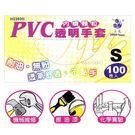 【台灣製造】PVC內噴顆粒透明手套.耐油...
