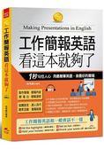 工作簡報英語 看這本就夠了 1秒勾住人心,用最簡單英語,做最好的簡報(附MP3)