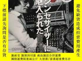 二手書博民逛書店罕見《Keyboard》雜誌富田勳專輯Y323255