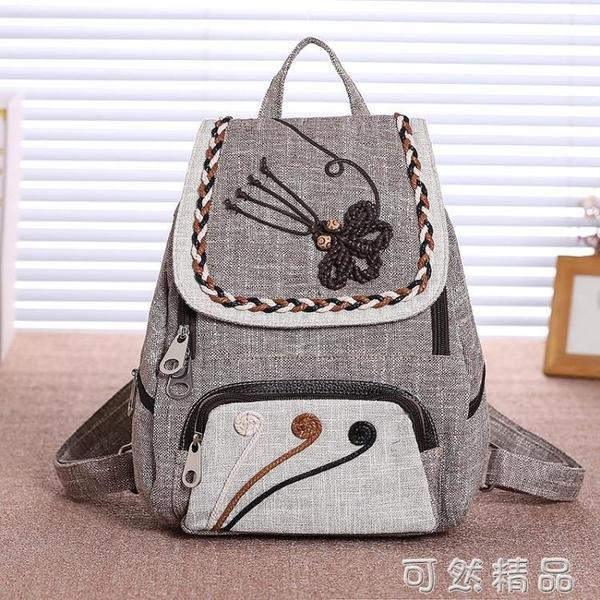 後背包中國風雙肩包女包新款原創復古後背包手工女士背包休閒旅行帆布包