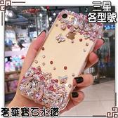三星 J7 Plus Note8 J7 Pro S8 J7 Prime C9 Pro 手機殼 水鑽殼 奢華寶石水鑽 保護殼 訂做 客製化
