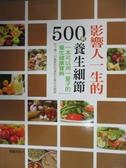 【書寶二手書T9/養生_XDY】影響人一生的500個養生細節_金版文化