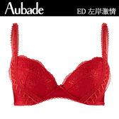 Aubade-左岸激情B-D蕾絲有襯內衣(紅)ED