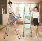 鋁梯 不銹鋼家用摺疊梯子鋁合金加厚人字梯室內四五步 igo樂活生活館