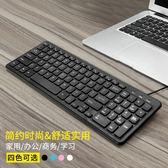 藍芽鍵盤 超薄巧克力鍵盤有線臺式電腦筆記本USB外接家用辦公無線小鍵盤