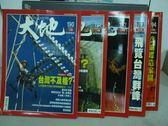 【書寶二手書T8/雜誌期刊_PNF】大地_190~194期間_5本合售_台灣不及格?等