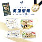 琪睿 醫用成人平面口罩(未滅菌)-奧運榮耀款 20入【新高橋藥局】2020東奧 奧運榮耀