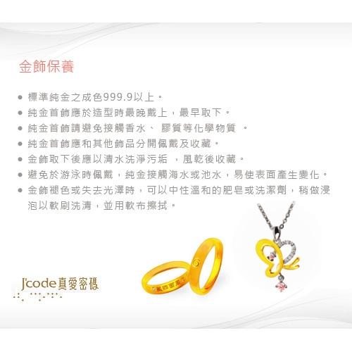 J'code真愛密碼金飾 閃耀幸運黃金墜子 送項鍊