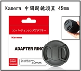 《映像數位》 Kamera 中間開鏡頭蓋 49mm【 附防失繩 】 B