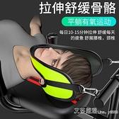 諾德瑪拉伸器健身增高神器拉腿物理長高倒立機家用牽引器腰部腰椎 【全館免運】