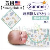 ✿蟲寶寶✿ 【美國Summer Infant】聰明懶人育兒包巾-叢林童話/單入裝