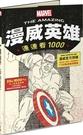 連連看1000:漫威英雄【城邦讀書花園】...