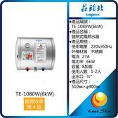 莊頭北 儲熱式電熱水器TE-1080W(6kW)(橫掛)
