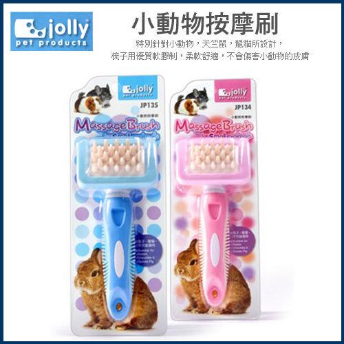 *WANG*JOLLY《JOLLY小動物按摩刷》有效清潔及去除雜毛