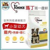 寵物FUN城市│瑪丁 低過敏小型幼犬2.72kg (雞肉+燕麥+薏仁) 1st choice 犬糧 狗飼料